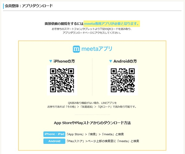 meeta会員登録9
