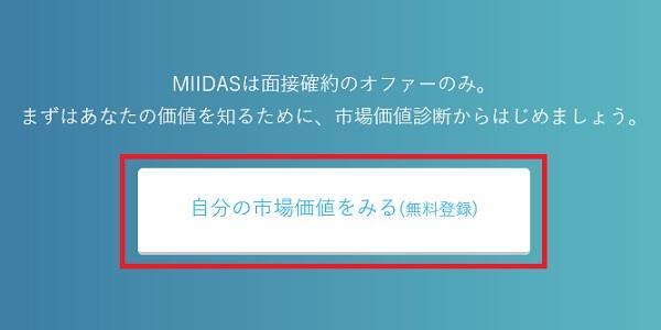 MIIDAS会員登録1