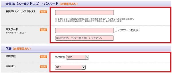 DODA登録3