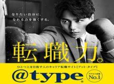 転職サイト@type
