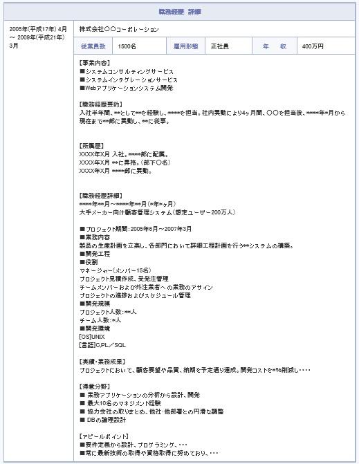 type経歴書