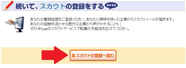 type登録10