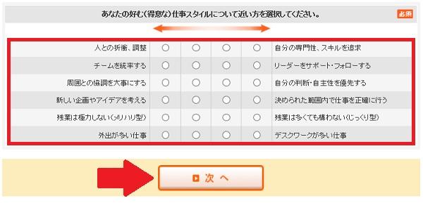 type登録8