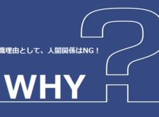 何故の理由