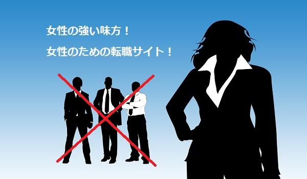 女性のための転職サイト