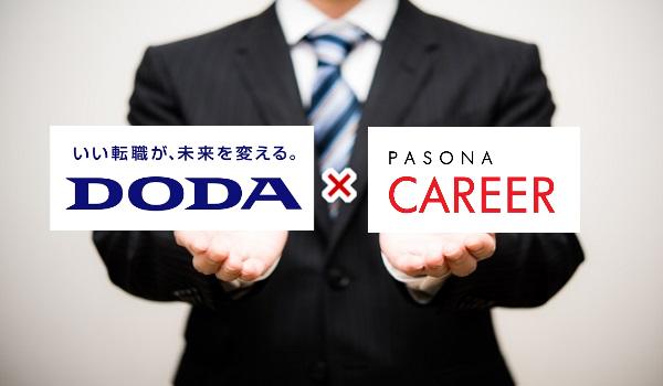 doda&パソナキャリア