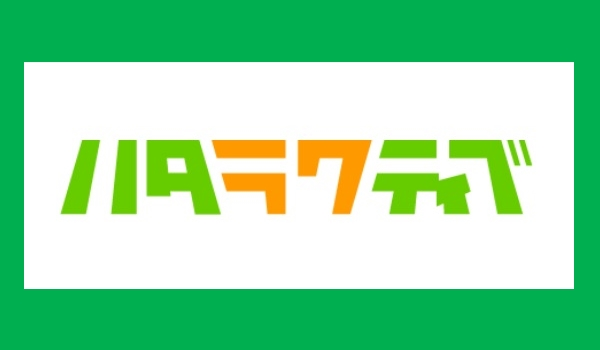 ハタラクティブロゴ