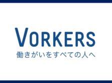 vorkersロゴ