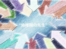 矢印幼稚園