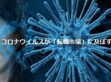 コロナウイルスと転職