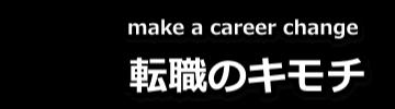 転職のキモチ